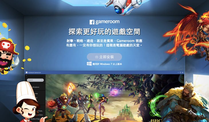 Photo Credit: Facebook Gameroom 截圖