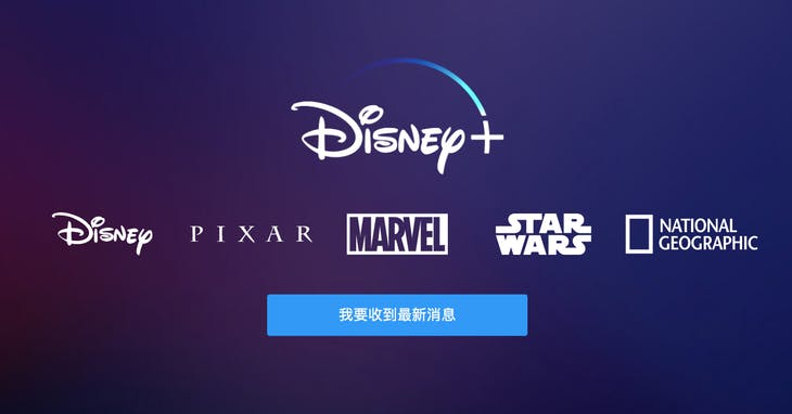 Photo Credit:disneyplus.com 網站截圖